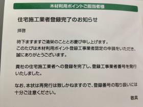 木材利用ポイント!!
