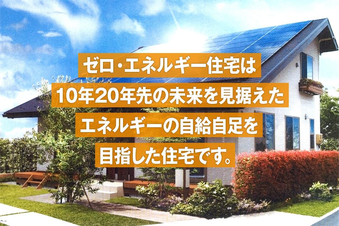 ゼロ・エネルギー住宅とは
