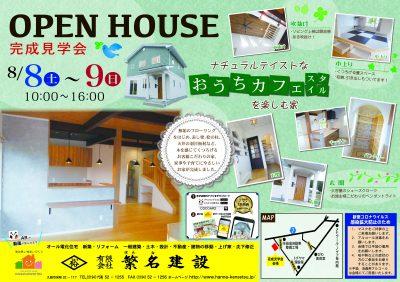 ※追記 8/8~9(土・日) 現場見学会!
